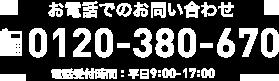 お電話でのお問い合わせ: 0120-380-670 電話受付時間:平日9:00-17:00