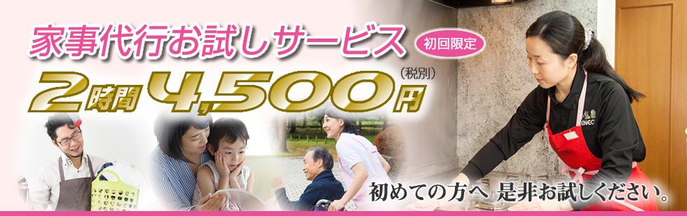 家事代行お試しサービス 2時間4,500円(税別) 初めての方へ。この機会に是非お試しください。