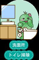 洗面所・トイレ掃除